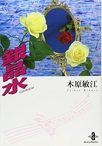 銀晶水 (秋田文庫)の詳細を見る