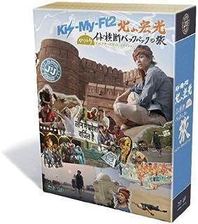 J'J Kis-My-Ft2 北山宏光 ひとりぼっち インド横断 バックパックの旅 Blu-ray BOX-ディレクターズカット・エディション-...