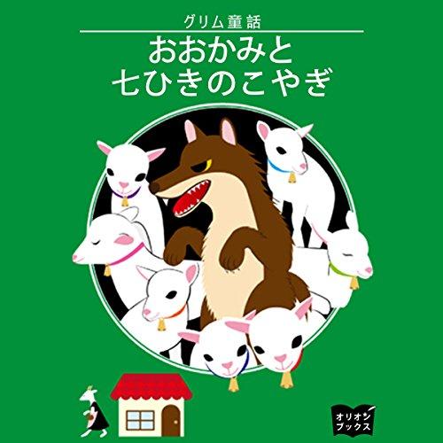 『おおかみと七ひきのこやぎ』のカバーアート