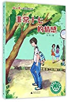 Love at 17 (Chinese Edition)