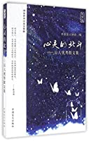 Big Dipper in the Heart: Collected Excellent Proses of the Blind (Large Print) (Chinese Edition)