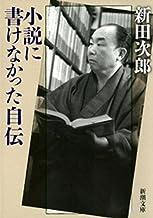 表紙: 小説に書けなかった自伝   新田次郎