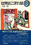世界史こぼれ話 3 (角川文庫 白 225-3)