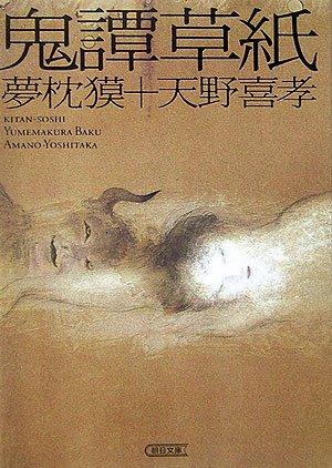 鬼譚草紙 (朝日文庫)