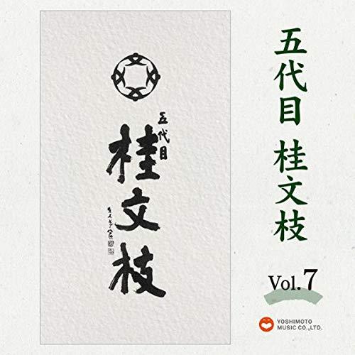 『Vol.7 五代目 桂 文枝』のカバーアート