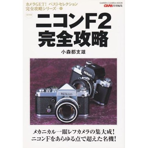 ! Nikon F2 fully capture -! Machine name exceeds in all respects the culmination of Nikon F single-lens reflex camera mechanical (! Gakken camera mook-camera GET Best Selection capture full series) ISBN: 4056025843 (2001) [Japanese Import]