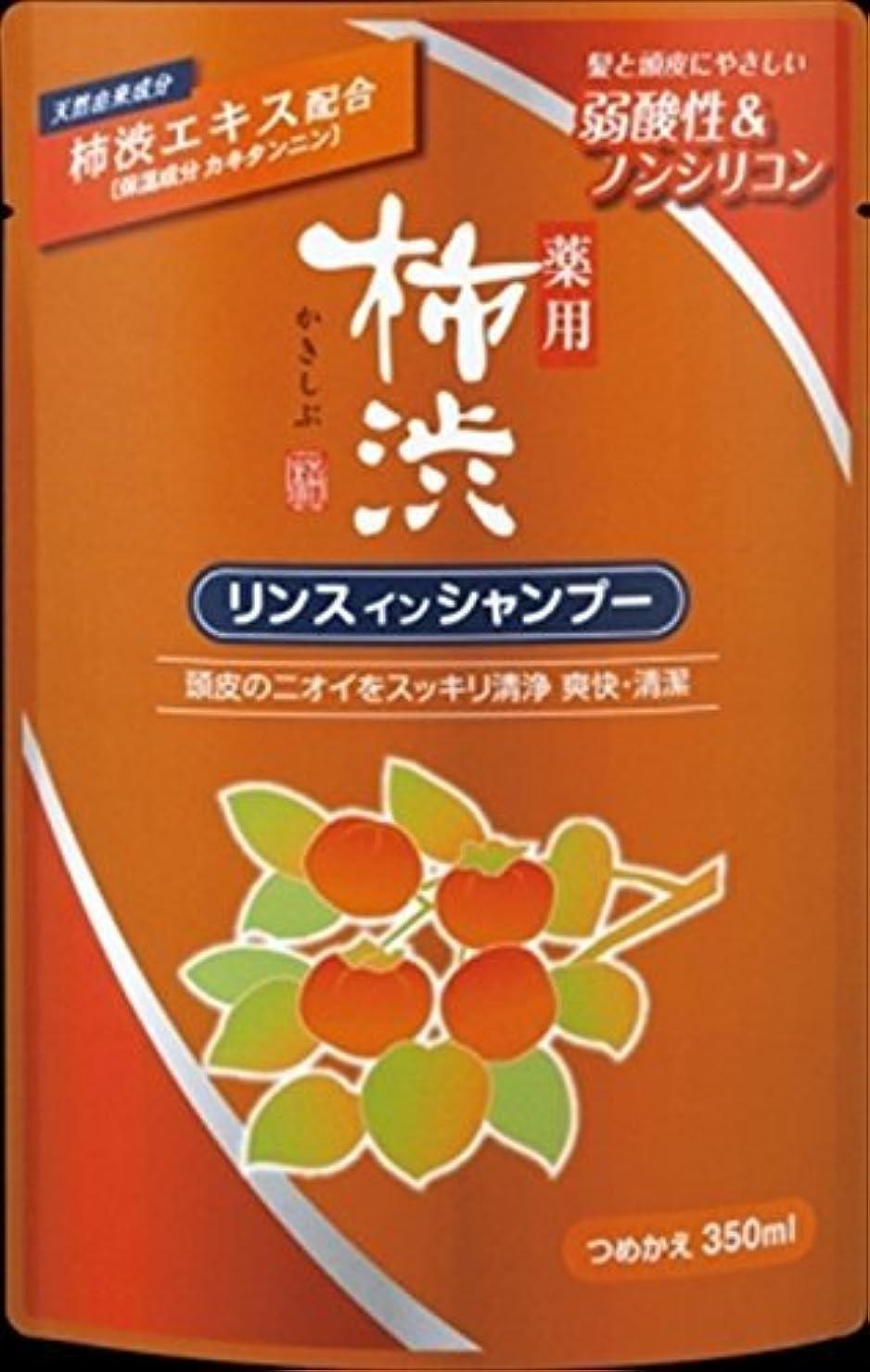 コック櫛によって熊野油脂 薬用柿渋リンスインシャンプー つめかえ用 350ml(医薬部外品)