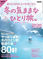 冬の気ままなひとり旅。 2020 (男の隠れ家 別冊 サンエイムック)