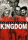 OMEGA TRIBE KINGDOM(9) (ビッグコミックス)