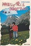 神様なぜ愛にも国境があるの (1979年) (集英社文庫―コバルトシリーズ)