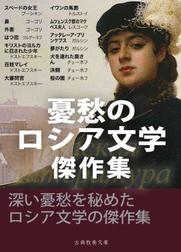 憂愁のロシア文学傑作集の詳細を見る