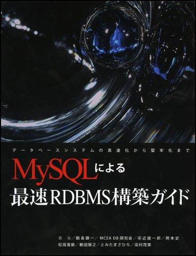 MySQLによる最速RDBMS構築ガイド