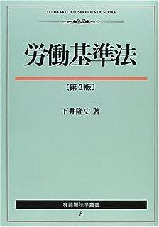 労働基準法 (有斐閣法学叢書)