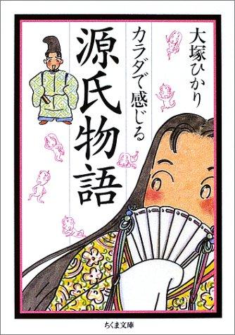 カラダで感じる源氏物語 (ちくま文庫)