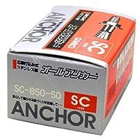 ステンオールアンカー(箱) SC850-50 M8/全長50mm/入数50