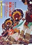 メキシコの民族と衣裳 (京都書院アーツコレクション)