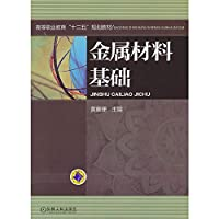 Higher Vocational Education second five planning materials : metal base(Chinese Edition)