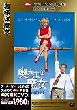 奥さまは魔女〈SUPERBIT〉[DVD]
