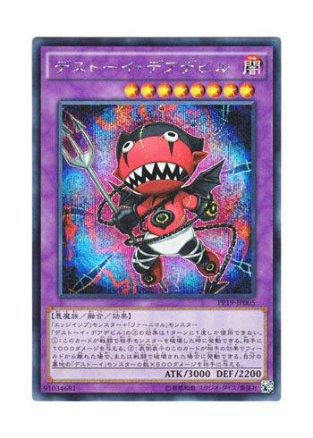 遊戯王 日本語版 PP19-JP005 Frightfur Daredevil デストーイ・デアデビル (シークレットレア)