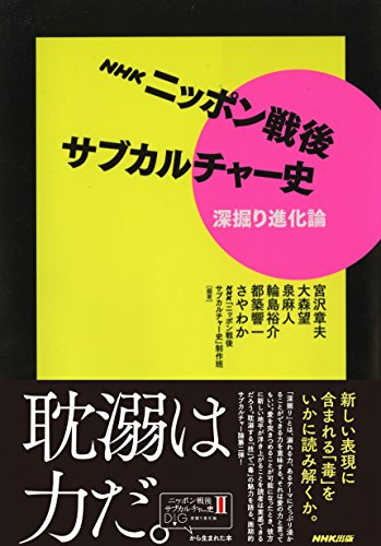 [画像:NHK ニッポン戦後サブカルチャー史 深掘り進化論]
