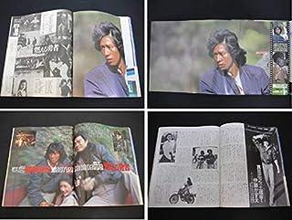 真田広之 ポスター + 薬師丸ひろ子 カレンダー 化石の荒野 渡瀬恒彦 1982年 パラエティ