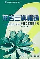 龙舌兰科植物(养花专家解惑答疑)