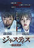 ジャスティス -検法男女- DVD-BOX2[DVD]