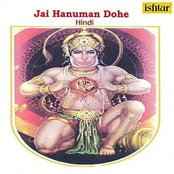 Jai Hanuman Dohe - Hindi