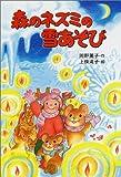 森のネズミの雪あそび―森のネズミシリーズ (ポプラ社のなかよし童話)