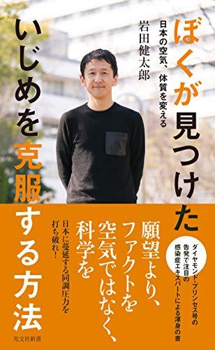 ぼくが見つけた いじめを克服する方法~日本の空気、体質を変える~ (光文社新書)