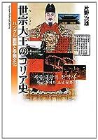 世宗大王のコリア史: ハングル創製と李朝文化