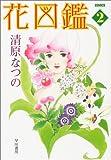 花図鑑 2 (ハヤカワ文庫JA コミック文庫)