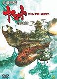 宇宙戦艦ヤマト 復活篇 ディレクターズカット[DVD]