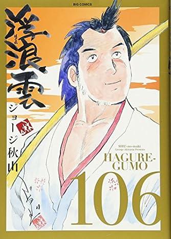 浮浪雲(はぐれぐも) (106) (ビッグコミックス)