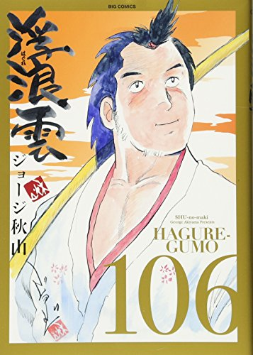 浮浪雲(はぐれぐも) (106) (ビッグコミックス) - ジョージ 秋山