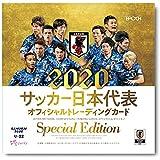 EPOCH 2020 サッカー日本代表スペシャルエディション