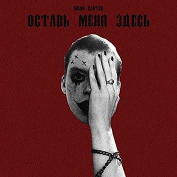 Оставь Меня Здесь (prod. by AvalancheGangBeats)