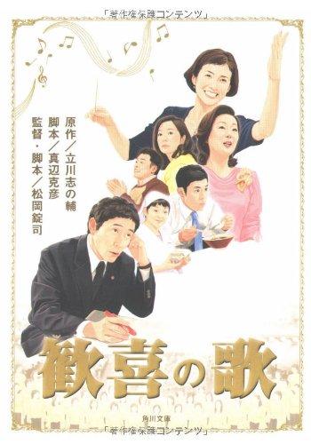 歓喜の歌 (角川文庫)の詳細を見る