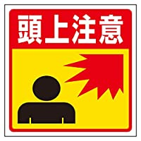 345-27 床貼りステッカー標識 頭上注意