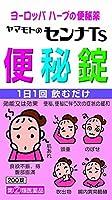 【指定第2類医薬品】ヤマモトのセンナTS便秘錠 200錠 ×3