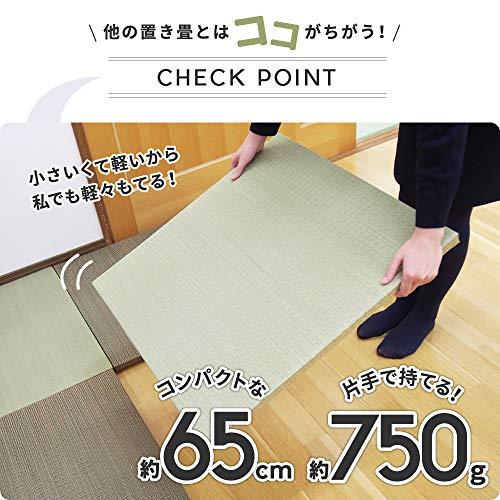 萩原『軽くて小さいサイズの置き畳湊川』