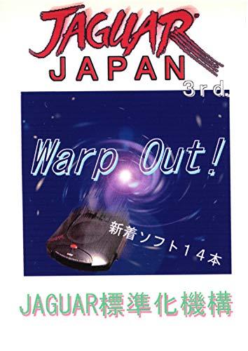 Jaguar Japan 3 (Japanese Edition)