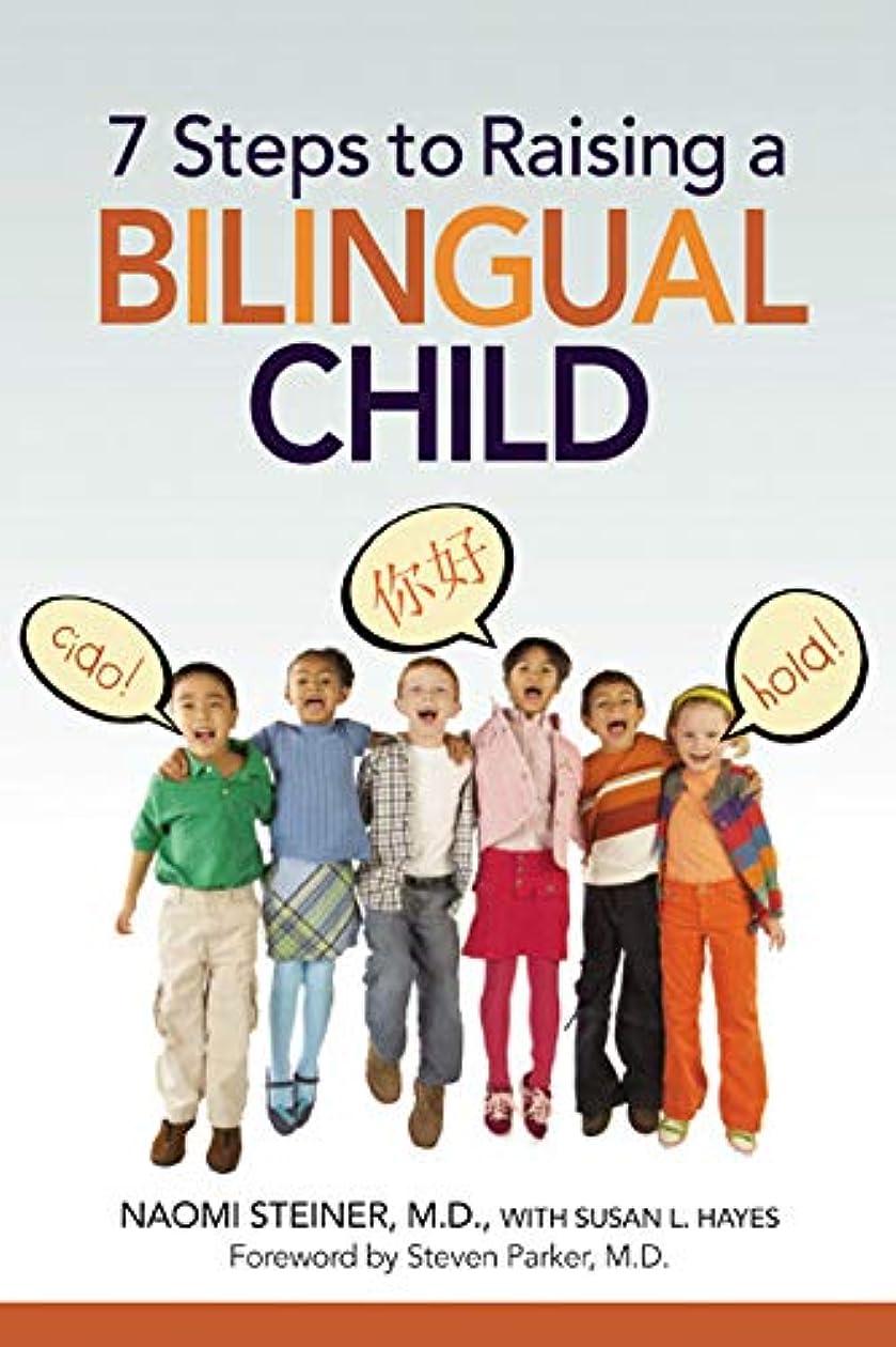 抑制する薬を飲む考古学7 Steps to Raising a Bilingual Child
