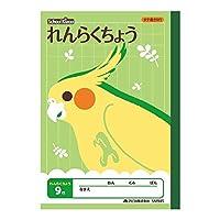アピカ 学習帳 スクールキッズ れんらくちょう タテ9行 A5 1~4年生用 SM945