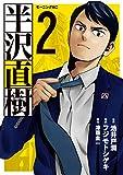 半沢直樹(2) (モーニングコミックス)