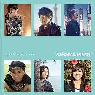 五月天 / 步步自選作品輯 2CD (Mayday- The Best of 1999-2013, Side-by-side Version)