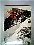 幻想のヒマラヤ—ローツェ・シャール登山の記録 (1969年)