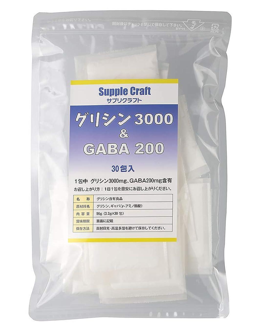 すべき変化死グリシン 3000mg & ギャバ (GABA) 200mg 30包 パウダー サプリ 粉末 国産 サプリメント