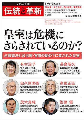 伝統と革新 37号 (明日の日本を考えるオピニオン誌)