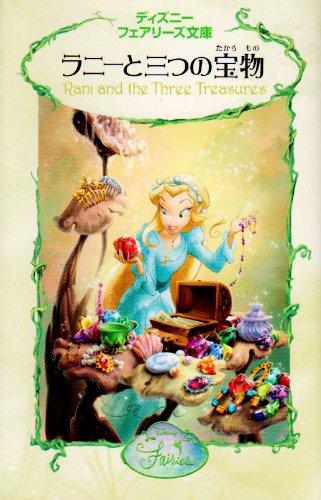 ラニーと三つの宝物 (ディズニーフェアリーズ文庫)の詳細を見る